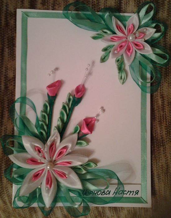 Канзаши на открытках, прикольные