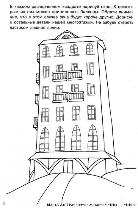 Картинка раскраска многоэтажный дом для детей