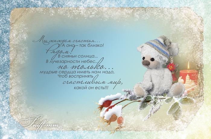 С днем рождения зимняя открытка женщине, днем учит среда