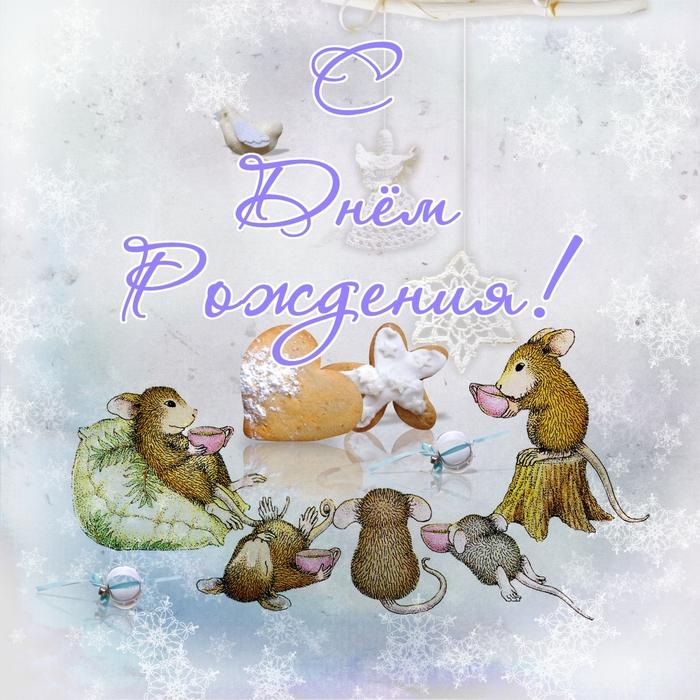 Открытки с зимним днем рождения, открытки