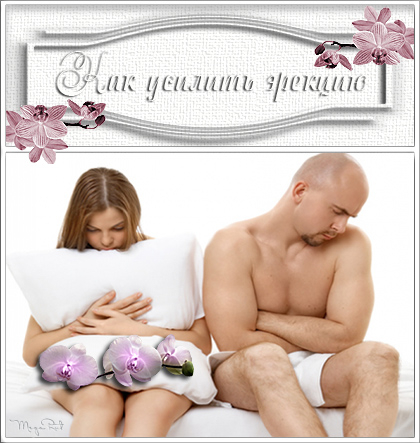 Потенция и прерванный секс