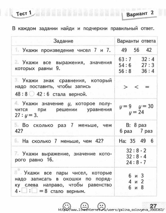 Проверочная с класс математика 3 работа волкова и гдз