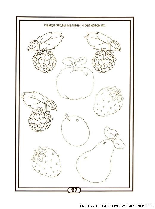 мебель картинки и задания по теме ягоды реки была