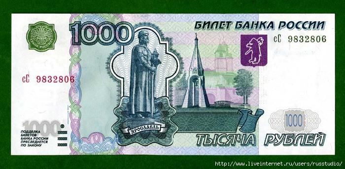 1000 рублей - Самое интересное в блогах