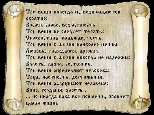 http://img1.liveinternet.ru/images/attach/c/9/106/765/106765501_mudruye_slova.jpg