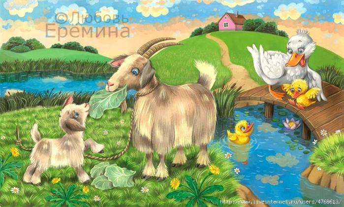картинка для малышей коза с козлятами невероятное