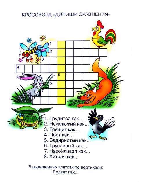 Картинки кроссвордов для детей старшего дошкольного возраста