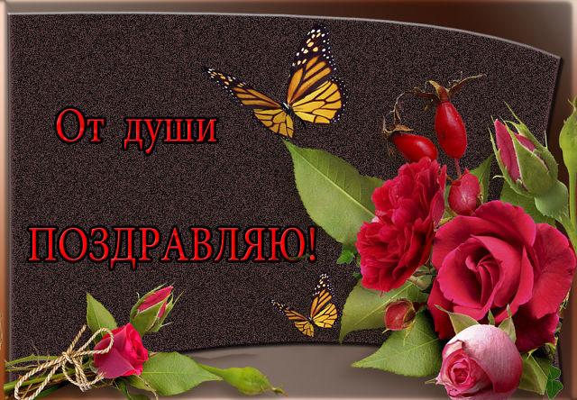 Поздравляю с наградой открытки