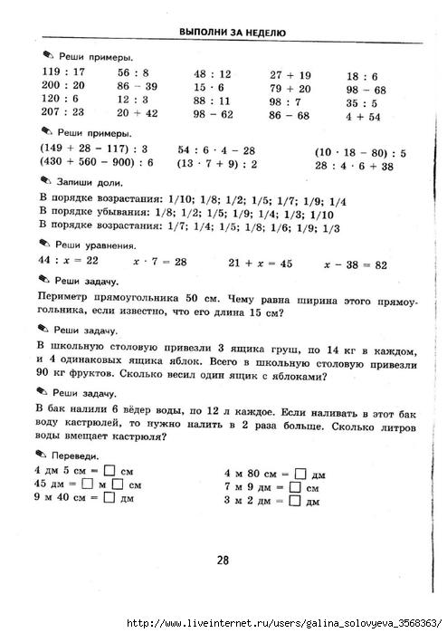 решебник тренировочные примеры по математике 4 класс кузнецова ответы