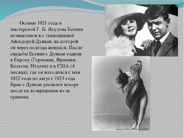 Мое Знакомство С Поэзией Есенина