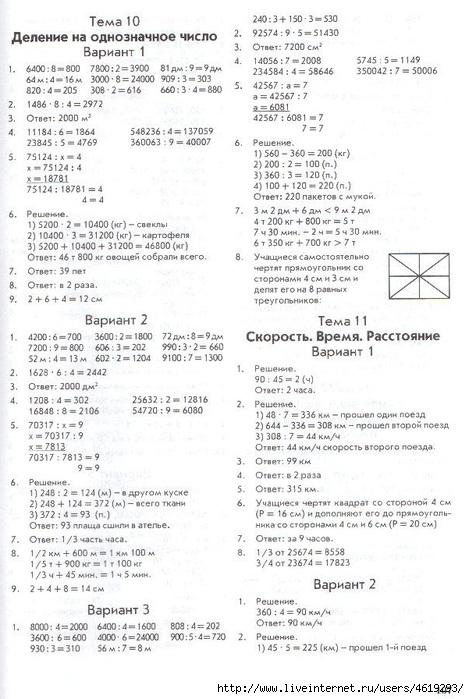 Решебник Контроль Знаний По Математике 3 Класс