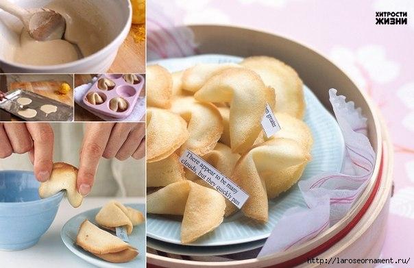 Печенье с предсказанием: 3 рецепта и готовые бумажки. - Я Покупаю
