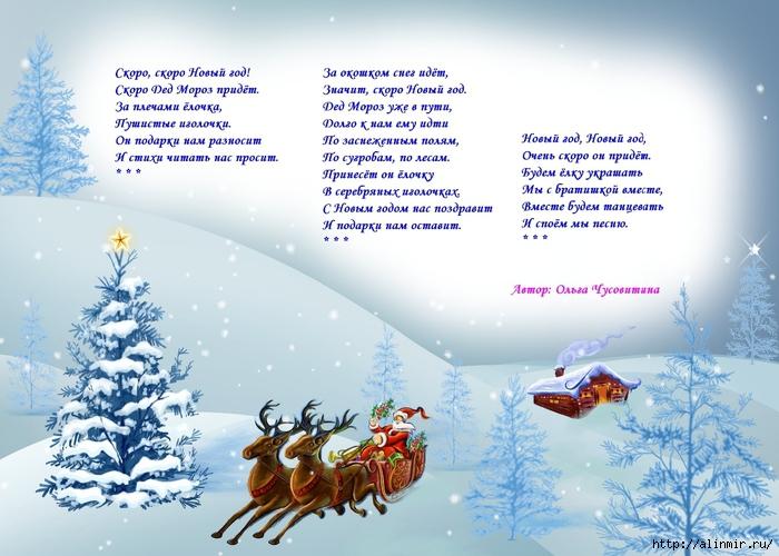 учим стихи про новый год с диктором
