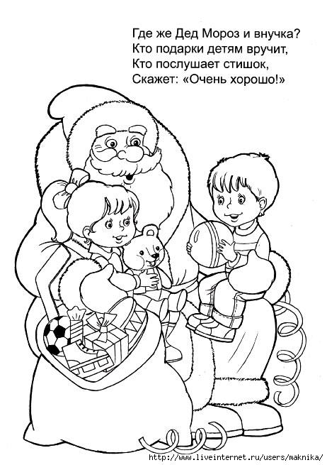 """Раскраска со стихами """"Дед Мороз спешит на ёлку ..."""