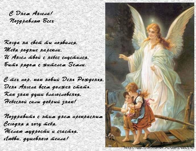 Поздравления с ангела в православных стихах