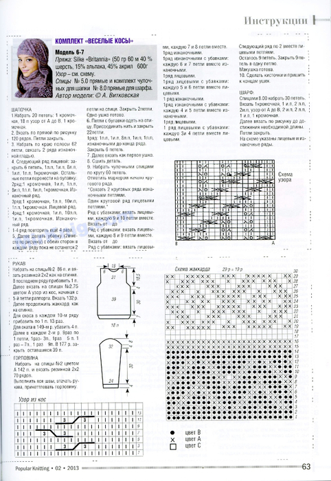 MirKnig.com_Popular Knitting №2 2013_Страница_61 (482x700, 368Kb)