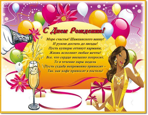Поздравления с днем рождения прикольные подруге коллеге