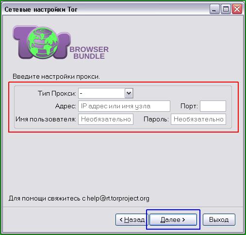 как установить и настроить браузер тор hydraruzxpnew4af