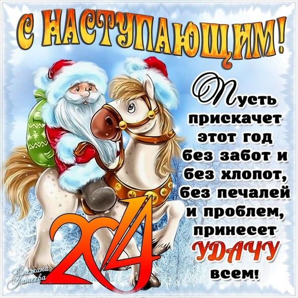 Поздравления с наступившим новом годом