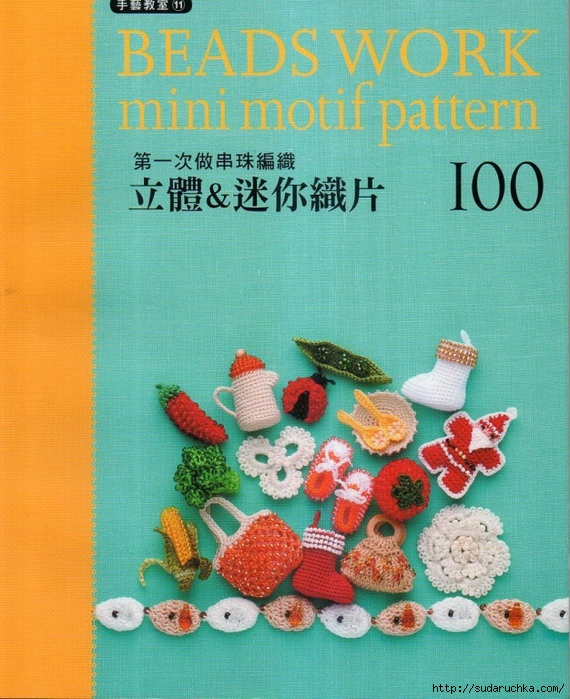 Beadswork mini motif pattern (570x700, 368Kb)