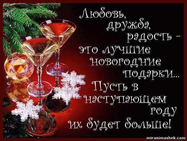 новогодние пожелания друзьям в цитатах попросила