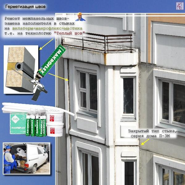 Устройство «теплого шва» (то есть трехкомпонентной герметизации) отличается от стандартной герметизации шва /3792259_germetizaciyashvov41 (600x600, 163Kb)