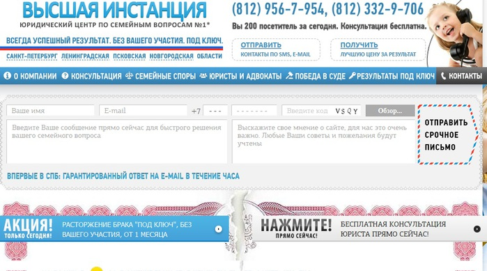 россовет ру бесплатная юридическая консультация отзывы