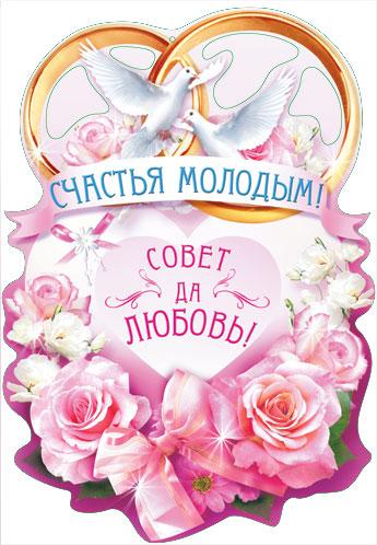 Днем рождения, открытка со свадьбой сына маме