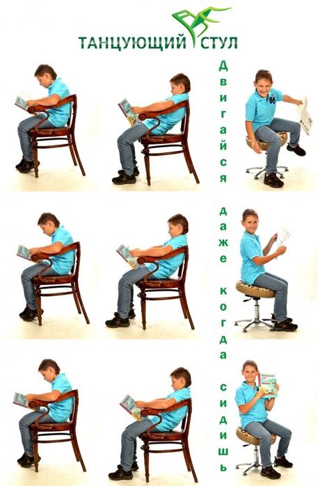 На каком стуле лучше сидеть при простатите