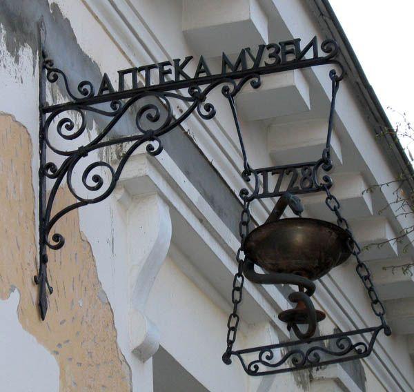 Аптека-музей Львов