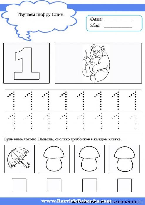 Как сделать задание по математике 1 класс фото 352
