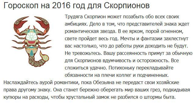 Как предстоит год для скорпиона