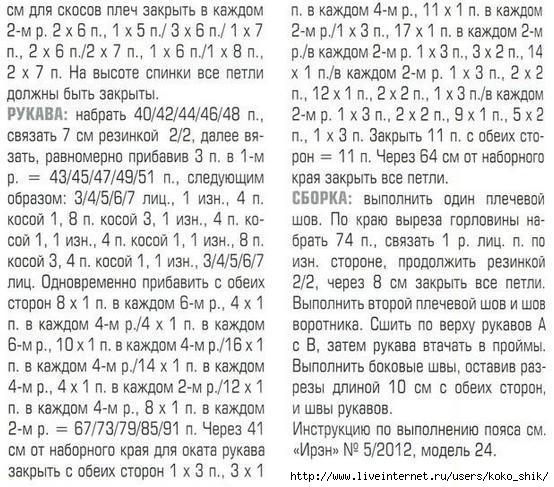 5591840_Djemper_2 (550x575, 244Kb)/5591840_Djemper_2a1 (554x486, 172Kb)/5591840_Djemper_2b1 (554x487, 220Kb)