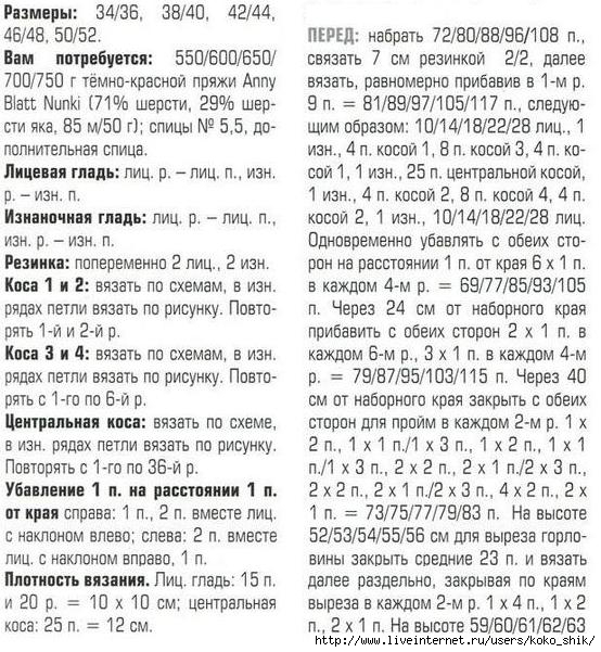 5591840_Djemper_2a2 (554x601, 269Kb)