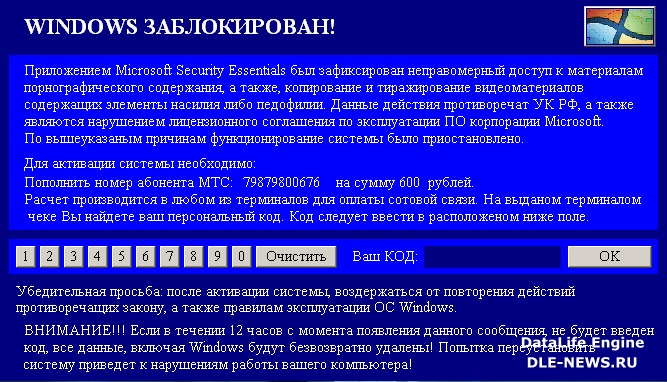 windows_zablokirovanyj (667x382, 31Kb)