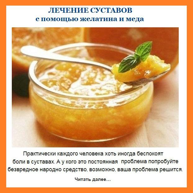 Лечение артроза желатином рецепт