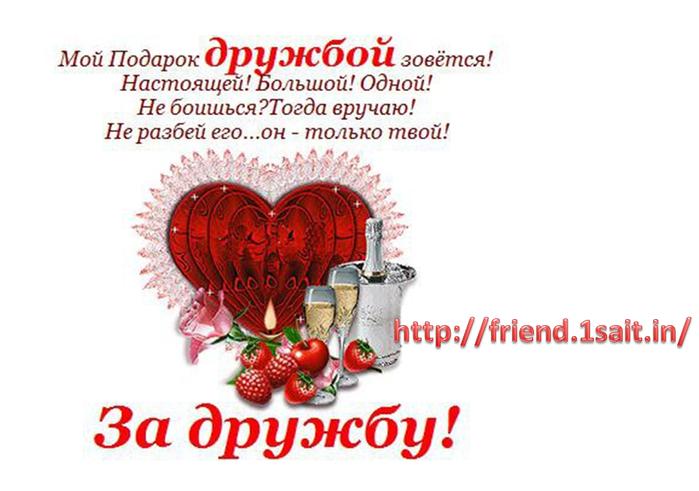 поздравления с годовщиной дружбы для друзей жители