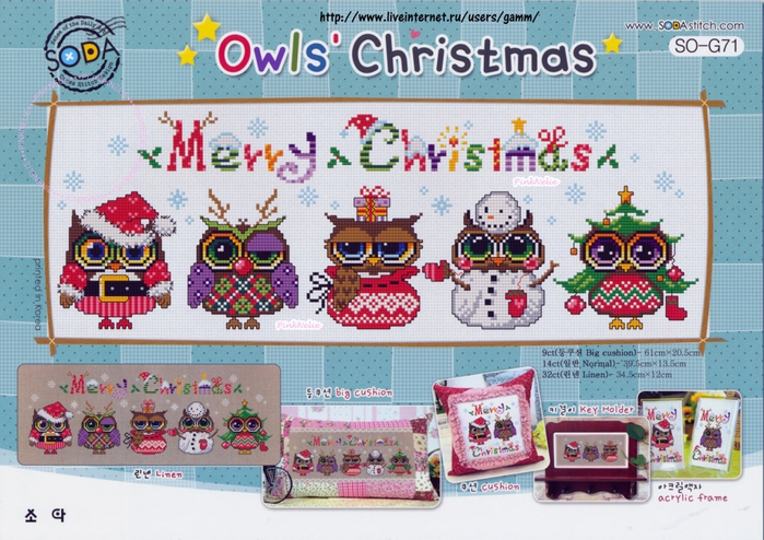 5929415_Soda_SOG71__Owls_Christmas (700x494, 329Kb)