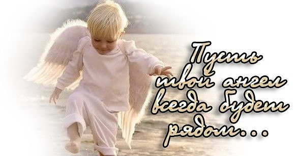 картинки ангел храни тебя