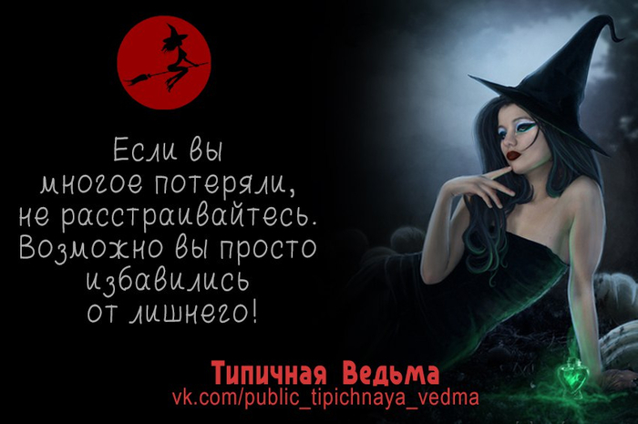 Прикольные картинки с надписями и ведьмами, картинки для