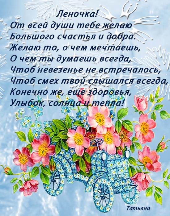 Поздравления елене с днем рождения в стихах красивые