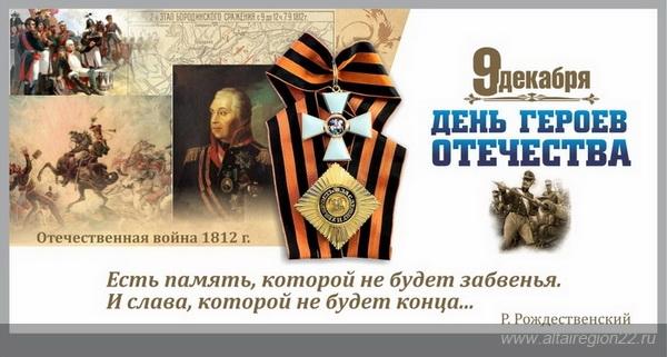 http://img1.liveinternet.ru/images/attach/c/9/126/682/126682691_3517075_DEN_GEROEV_big.jpg
