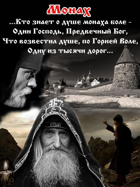 стихи для монахов каком году территории
