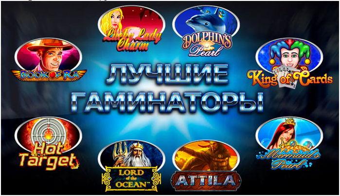 Лучшие игровые автоматы «GAMINATOR» для Вас!. Обсуждение на ...