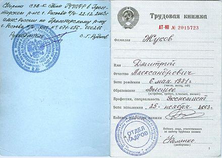 Трудовая книжка со стажем купить уфа чистая трудовая книжка купить в москве цена