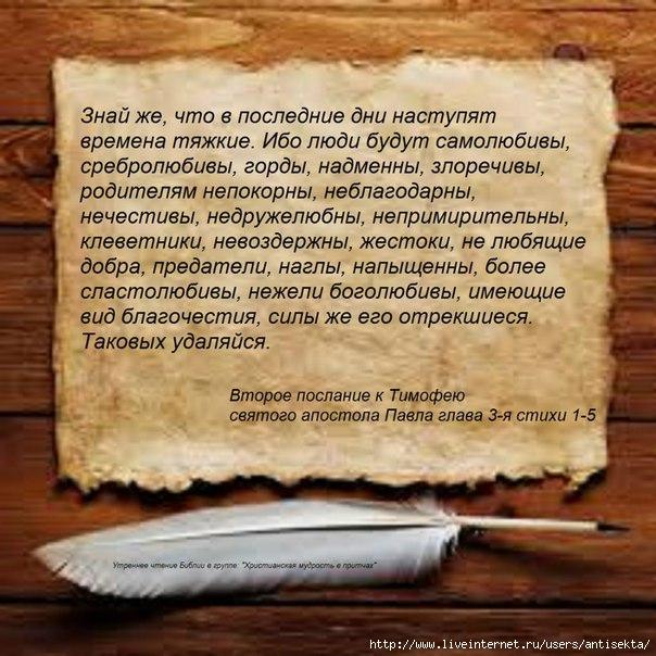 расширенный перевод библии скачать бесплатно