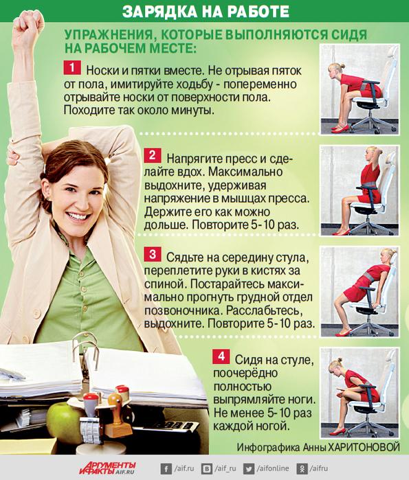 Зарядка в офисе с картинками