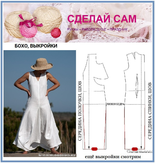 fc412f37ef9 одежда в стиле бохо выкройки - Самое интересное в блогах