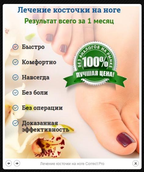 Фиксатор ВАЛЮФИКС купить в аптеках Израиля. Цена