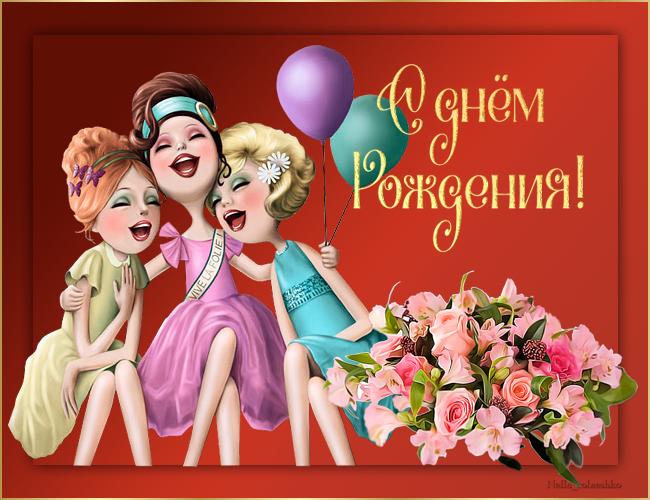 Открытки с Днем Рождения женщине, девушке бесплатные